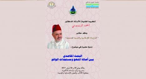 ندوة دولية بالجديدة تكرم الدكتور أحمد الريسوني