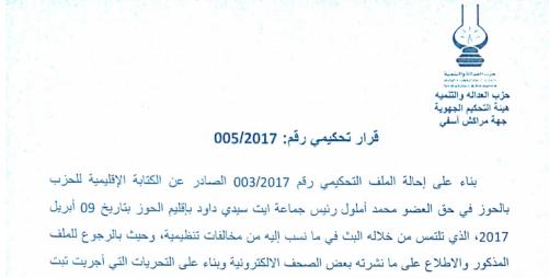 """""""اليوم 24"""" يحرف تاريخ طرد """"المصباح"""" لرئيس جماعة بإقليم الحوز"""