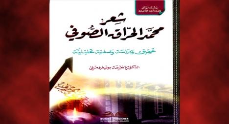 """إصدار جديد للكاتبة بويغرومني حول """"شعر محمد الحراق الصوفي"""""""