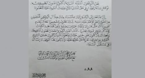 """""""مزال كاين الخير"""": تلاميذ يعتذرون لأستاذهم برسالة بديعة"""