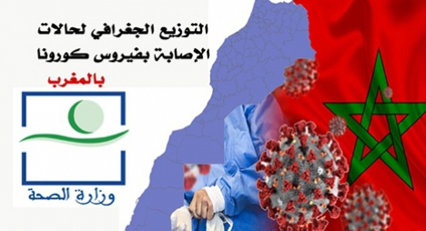 هذا هو التوزيع الجغرافي لنسب الإصابات بفيروس كورونا حسب جهات المملكة