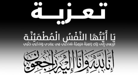 تعزية في وفاةالبروفيسور محمد برحيوي
