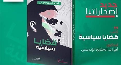 المقرئ أبو زيد يثري الخزانة العربية بكتاب جديد