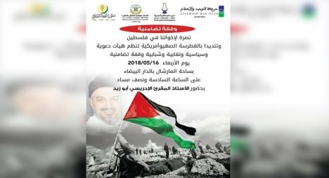 الدار البيضاء.. وقفة تضامنية مع الشعب الفلسطيني