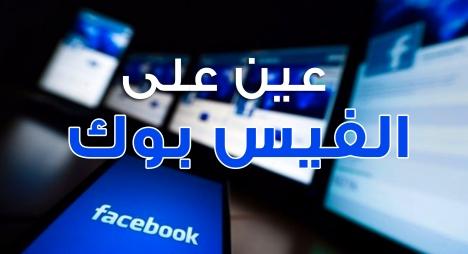 """عين على الفيسبوك.. أخلاقيات التعامل مع """"الصور المخلة"""""""
