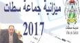 جماعة سطات تنشربنود ميزانيتها للعموم