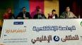 شبيبة المصباح بالقنيطرة تدعو إلى إطلاق سراح الشباب المعتقلين