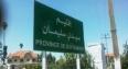 مصباح اقليم سيدي سليمان يعزز هياكله بجماعة عامر الشمالية