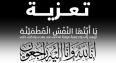 تعزية في وفاة ابن أخ الكاتب الإقليمي لمصباح فاس على إثر حادثة سير