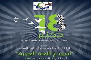 أسبوع فكر ي وثقافي للاحتفاء باللغة العربية