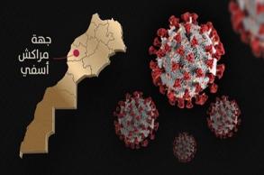 """سبعة أقاليم بجهة مراكش آسفي تخلو من فيروس """"..."""