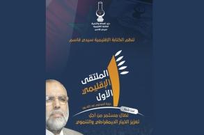 سيدي قاسم..العدالة والتنمية ينظم الملتقى الإقليمي...