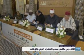 الرابطة المحمدية للعلماء تناقش في لقاء دولي سبل...
