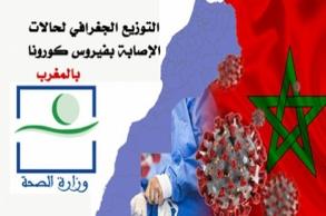 التوزيع الجغرافي..9 جهات بالمغرب بدون إصابات...