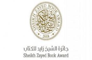 سبعة مغاربة ضمن القائمة الطويلة لجائزة الشيخ زايد...