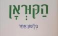 """فلسطيني """"من أراضي 48"""" يترجم معاني..."""