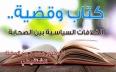 كتاب وقضية .. الشنقيطي يقدم قراءة تاريخية وسياسية...
