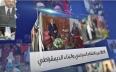 حصيلة سنة 2016:  PJD TV يحتفي بمغرب منفتح على...