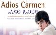 """الفيلم """"وداعا كارمن"""" الأمازيغي يفوز..."""
