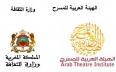 الرباط تستضيف الدورة السابعة لمهرجان المسرح...