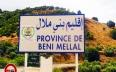 تسجيل هزة أرضية بقوة 4.3 بإقليم بني ملال