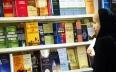 ارتفاع مبيعات الكتب الإسلامية في فرنسا بنسبة...