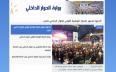 البيجيدي يطلق بوابة إلكترونية خاصة بالحوار...