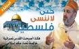 الحلقة 4: هكذا أصبحت القدس نصرانية خالصة تحت حكم...
