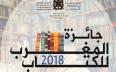 تأجيل  الإعلان عن نتائج جائزة المغرب للكتاب برسم...