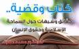 كتاب وقضية.. حقائق وشبهات حول السماحة الإسلامية...