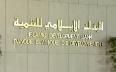 """""""البنك الإسلامي"""": البنية التحتية في..."""