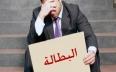 الحكومة تنجح في تقليص معدلات البطالة خلال الفصل...