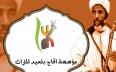 """الحاج بلعيد يعيد""""وِجَّان"""" إلى منطقة..."""