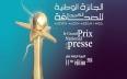 تمديد آجال الترشيح للجائزة الوطنية الكبرى للصحافة...