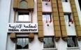إدارية الرباط تنصف نائبة رئيس مجلس جماعة الصخيرات...