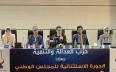 مكتب المجلس الوطني يقدم تفسيره للمادتين 89 و90 من...