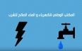 أكبر عملية انقاذ مؤسسة عمومية في تاريخ المغرب (...