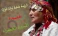 الرائعون يرحلون تباعا..الفنانة الأمازيغية صفية...