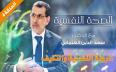 سلسلة الصحة النفسية مع الدكتور العثماني..الحلقة 4...