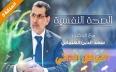 سلسلة الصحة النفسية مع الدكتور العثماني..الحلقة 5...