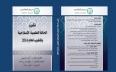 مركز مقاصد يصدر تقرير الحالة العلمية الاسلامية...