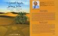 """المكتبة الوطنية تتعزز بإصدار """"مغربية الصحراء..."""
