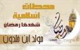 الثاني من رمضان.. مولد ابن خلدون