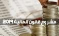 رسميا..قانون مالية 2019 يدخل حيز التنفيذ بنشره...