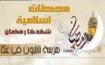 السادس عشر من رمضان.. هزيمة نابليون في عكا