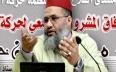 مولاي عمر بنحماد يحاضر ببروكسل حول أسس التعامل مع...