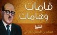 محمد بن الحسن الوزاني..أيقونة النضال من أجل...
