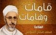 العلامة محمد المختار السوسي: قامة العلم والجهاد...