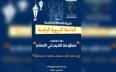 شبيبة العدالة والتنمية تنظم الجامعة التربوية...