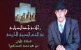 رحلة مع مستاوي مع كتابه الشعر الديني الأمازيغي